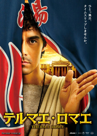Thermae_Romae_poster