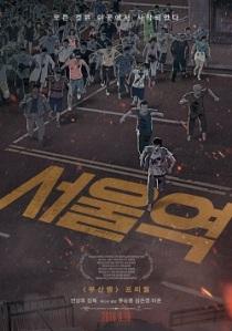 seoul_station_film_poster