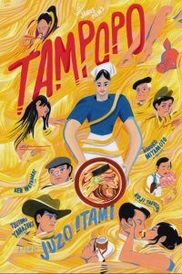 Tampopo poster