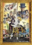 220px-Tonde_Saitama_poster