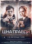 TSINA-PRAVDY_poster-027-partners (1)